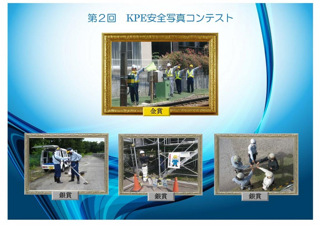 平成29年安全写真コンテスト金銀