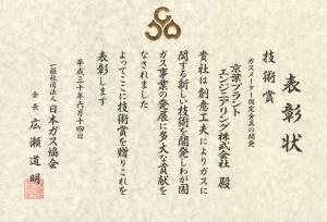 技術賞賞状補正1