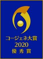 コージェネ大賞2020
